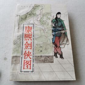 康熙剑侠图