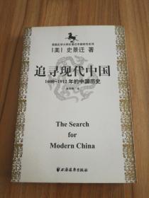 美国史学大师史景迁中国研究系列——追寻现代中国:(1600-1912年的中国历史)