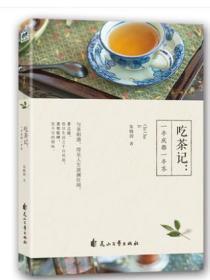 吃茶记;一半成都一半茶