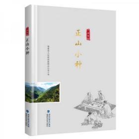 """正山小种/""""八闽茶韵""""丛书"""