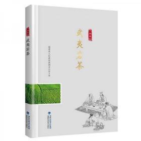 """武夷岩茶/""""八闽茶韵""""丛书"""