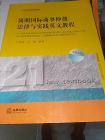 简明国际商事仲裁法律与实践英文教程