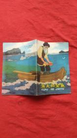 渔夫和金鱼(中)