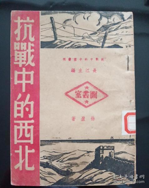 珍品书《抗战中的西北》(民国二十七年三月初版)