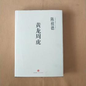 中国围棋古谱精解大系:黄龙周虎(陈祖德签名 保真)