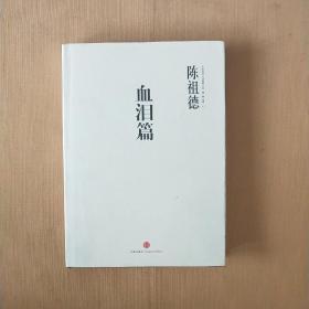 中国围棋古谱精解大系:血泪篇 (陈祖德签名本) 书后封有点脏  内页新