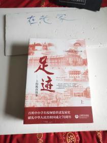 足迹——上海教育故事(上海教育丛书)