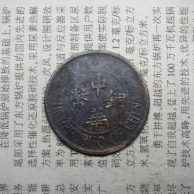 中华铜币 双枚