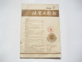 《地质与勘探》1981年第3期