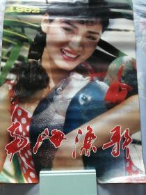 1992《南海渔歌》美女挂历