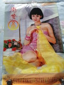 1996《好梦圆》塑纸美女挂历