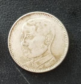 古董币,古董银币,民国十八年 二毫孙像银币 广东银毫 20分,非常少见,稀有难得,极为罕见,极高学术研究及收藏价值