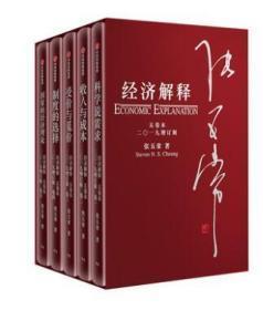 经济解释 五卷本 二〇一九增订版 张五常 著 新制度经济学 现代产权经济学中信出版社图书正版