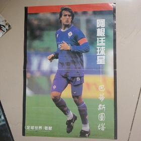 足球世界杂志内页海报(两张):巴西球星尤尔冿霍、阿根廷球星巴蒂斯图塔。
