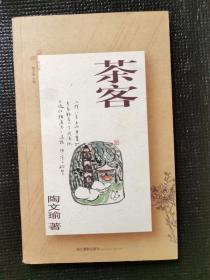 茶客(作者签名本)