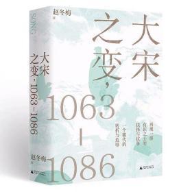 大宋之变:1063—1086