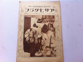 (7.12-18 ) 侵华史料----1924年【朝日画报】 日本原版画报期刊;大开本,老照片历史资料