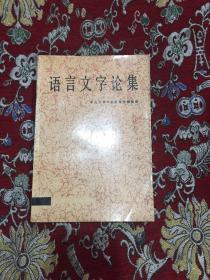 语言文字论集