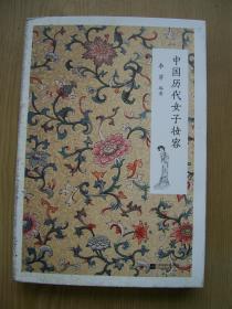 中国历代女子妆容 (李芽签名本 )**【32开--44】