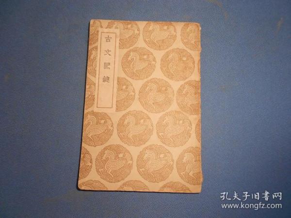 古文关键--丛书集成初编-民国25初版