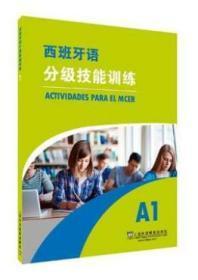 西班牙语分级技能训练(A1)