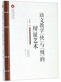 """语文教学""""快""""与""""慢""""的辩证艺术/教育思想与实践系列"""