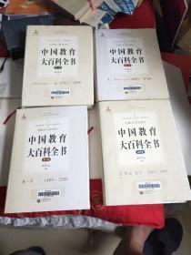 中国教育大百科全书 全四卷