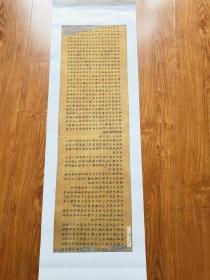 敦煌遗书 法藏 P3788妙法莲华经序品第一手稿。纸本大小30*90厘米。宣纸原色仿真微喷