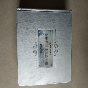 中国农业银行金穗信用卡纪念卡册珍藏版