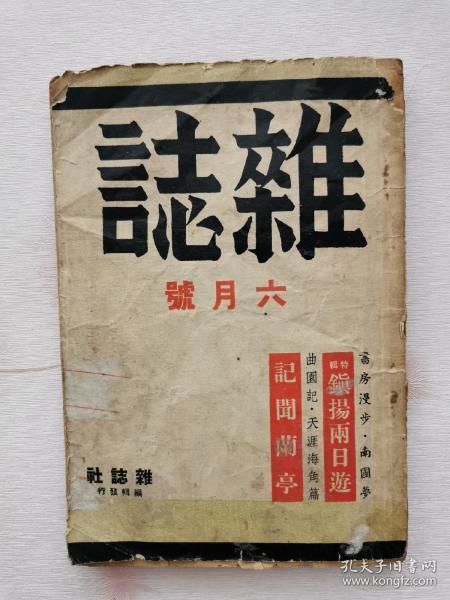 张爱玲研究必备,上海沦陷时期《杂志》1943年六月号,文载道谭正璧石挥石木疏影谭唯翰文化汉奸大聚会。