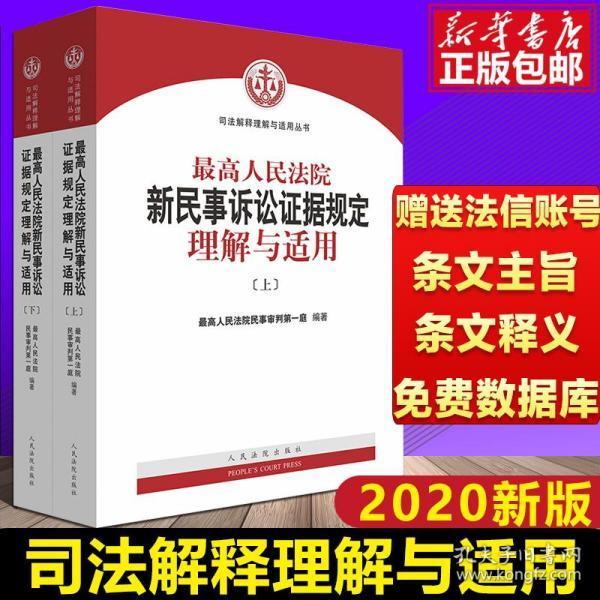最高人民法院新民事诉讼证据规定理解与适用