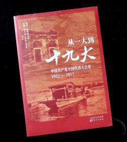 正版 从一大到十九大:中国共产党全国代表大会史  1921-2017