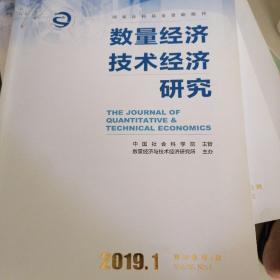 数量经济技术经济研究期刊