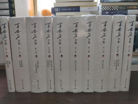 王安石全集(全十册) 套装