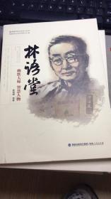 福建省历史文化名人丛书 林语堂 幽默大师 智慧人物