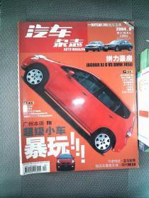 汽车杂志   2004.9
