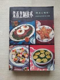 《菜肴烹制技术》附点心制作