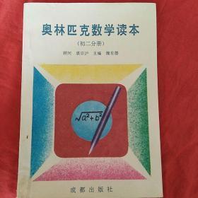 奥林匹克数学读本(初二分册)