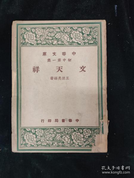 文天祥 中华文库