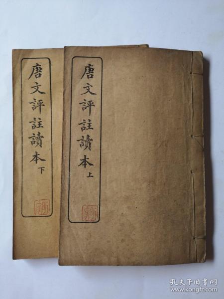 民国十五年一月十版《唐文评注读本》上下册,线装完整品好。