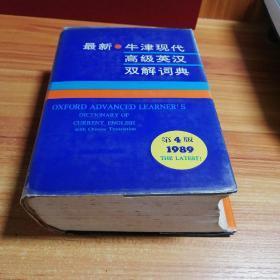 最新牛津现代高级英汉双解词典:1989第4版