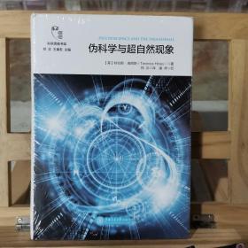 伪科学与超自然现象/科学思维书架