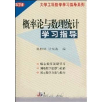 概率论与数理统计学习指导(科学版)/大学工科数学学习指导系列