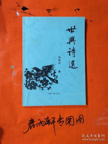 世兴诗选——孙世兴诗集、临洮人、临洮诗、作者孙世兴签名赠本