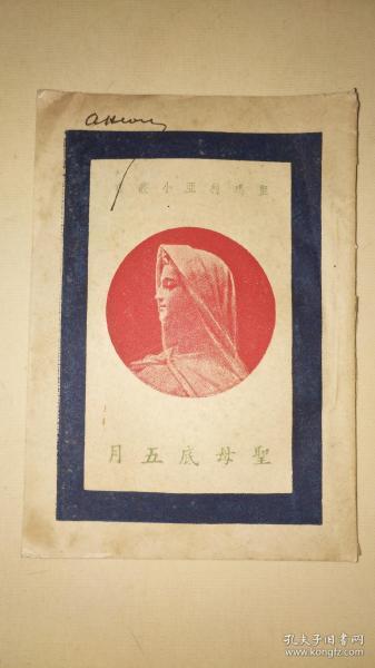 民国《圣母底五月》一册全 封面有外文签名 详情见图