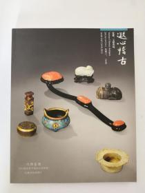 六朝艺宴 2011年南京秋季艺术品拍卖会:遐心稽古—瓷杂 玉器专场