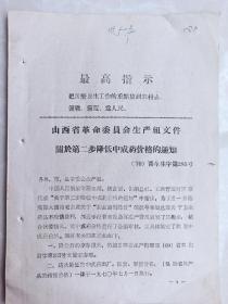 山西省革命委员会生产组文件关于第二步降低中成药价格的通知 安宫牛黄丸 定坤丹等