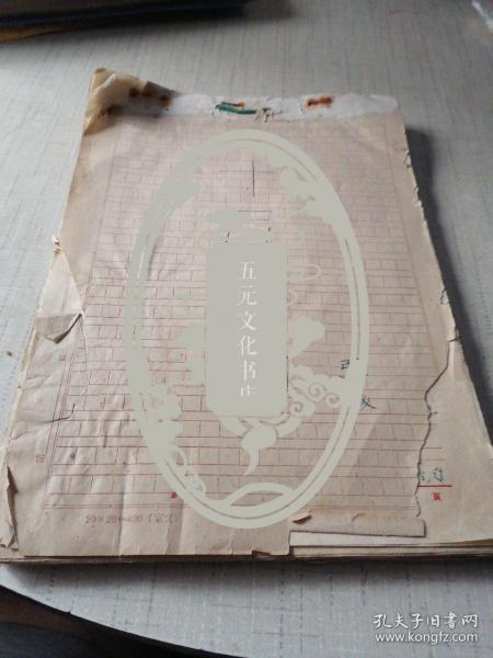 五六十年代 张彧 手稿《十五年后》厚厚一本全