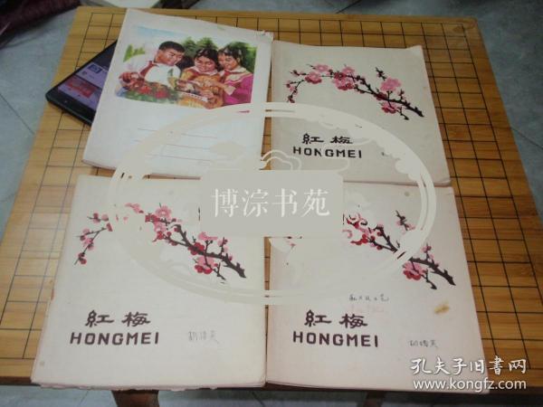 南开大学教授胡绪英老手稿笔记本(4本合售)060726