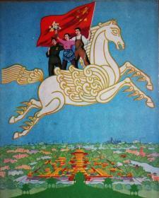 ●毛泽东时代美术:怀旧剪贴画《祖国在跃进(年画)》中央工艺美术学院集体创作【1958年16X13公分】!